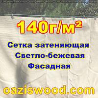 Бежевая сетка 4м 140г/м² фасадная для затенения, защитно-декоративная до 99%
