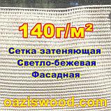 Бежевая сетка 4м 140г/м² фасадная для затенения, защитно-декоративная до 99%, фото 3