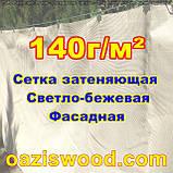 Бежевая сетка 4м 140г/м² фасадная для затенения, защитно-декоративная до 99%, фото 4