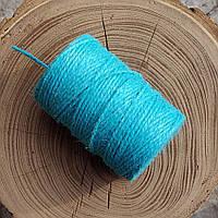Джутовая пряжа цветная, 2 мм, 2 нити (голубой)