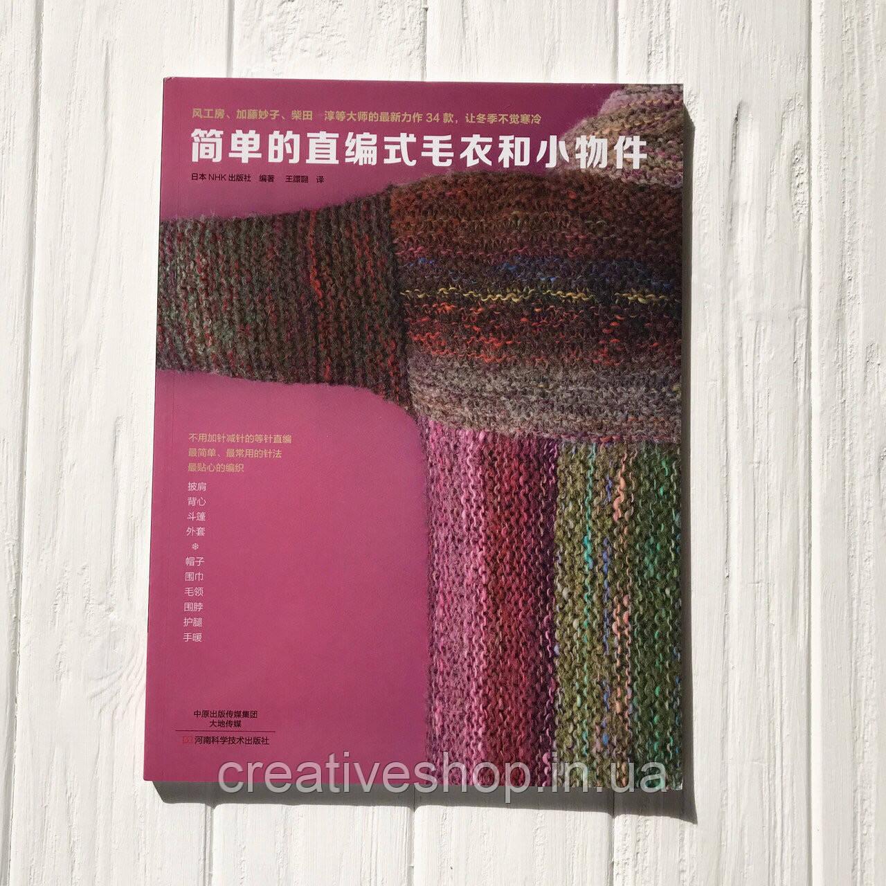 """Японский каталог по вязанию """"Модели простого кроя"""""""