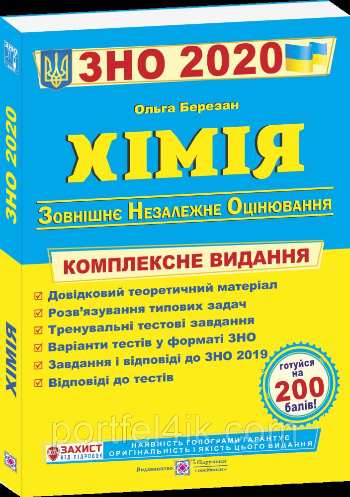 ЗНО 2020 Хімія Комплексне видання Березан Ольга