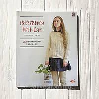 """Японский журнал по вязанию """"26 моделей спицами"""", фото 1"""