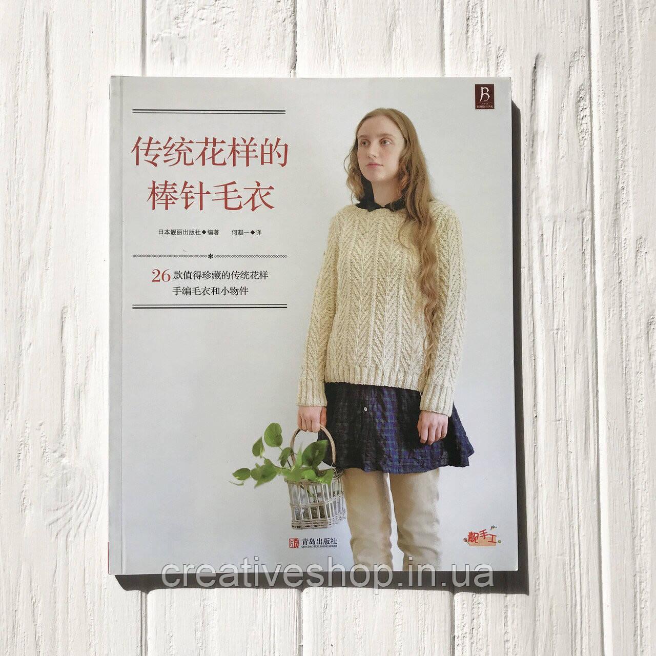 """Японский журнал по вязанию """"26 моделей спицами"""""""