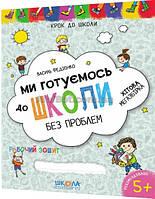 5+ років / Ми готуємось до школи без проблем / Василь Федієнко / Школа