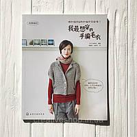"""Японский журнал по вязанию """"20 моделей спицами и крючком"""", фото 1"""