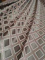 Ткань для штор и портьер 3D Ромбик. Турецкая ткань для штор. Ткань для штор на отрез