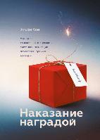 Книга Наказание наградой. Автор - Альфи Кон (МИФ)