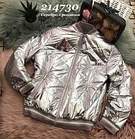 Стильная серебряная детская курточка бомбер