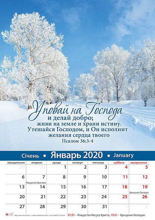 """Календарь """"Уповай на Господа"""" 2020 большой (природа), фото 1"""