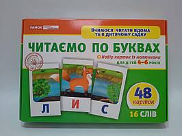 Світогляд Навчальні картки Читаємо по буквах Вчимося читати вдома та в дитячому садку 3992