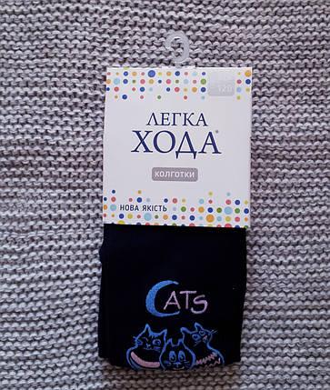 Колготы детские синего цвета ТМ ЛЕГКА ХОДА (Украина)  размер 112 120 122 128, фото 2