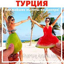 ТУРЦИЯ - ближайшие вылеты из Днепра!