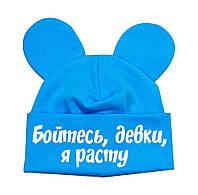 Шапка-мышка с ушками - Бойтесь, девки, я расту