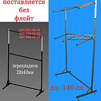 Вешало  Стойка для одежды L140  см 2-я пристенная  серая   регулируемая Украина