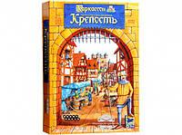 Настольна игра Каркассон Крепость ( Carcassonne: The Castle )  Карточная игра для всей семьи