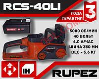 Аккумуляторная бесщеточная цепная пила Rupez RCS-40Li