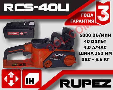 Аккумуляторная бесщеточная цепная пила Rupez RCS-40Li, фото 2