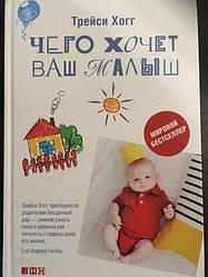 Книга Чого хоче ваш малюк? Автор - Мелінда Блау, Трейсі Хогг (Альпіна)