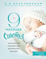 Книга 9 месяцев счастья. Настольное пособие для беременных женщин. Автор - Березовская Е.П. (Эксмо)