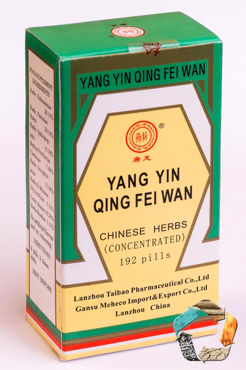Ян Инь Цин Фэй Вань - противовоспалительное, отхаркивающее, защищает легкие от негативных воздействий, курения