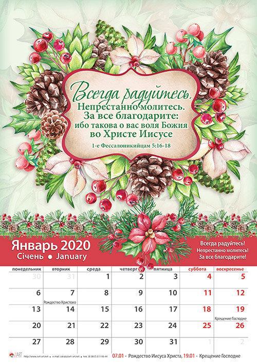 """Календарь """"Всегда радуйтесь"""" 2020 малый (цветы), фото 1"""