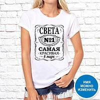 """Женская футболка Push IT с принтом """"Света самая красивая в мире"""""""
