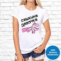 """Женская футболка Push IT с принтом """"Сашкина девочка"""""""