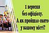 Освітяни Харківської області відмовилися від проведення першого дзвоника. А як пройшло свято у вашому місті?