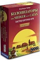 Настольна игра Колонизаторы Быстрая карточная игра (The Settlers of Catan) Карточная игра для вечеринок