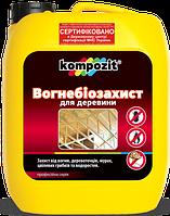 Вогнебіозахист для деревини Kompozit (10л)