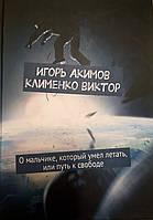 Книга О мальчике, который умел летать, или путь к свободе. Автор - Березовская Е.П. (Эксмо)