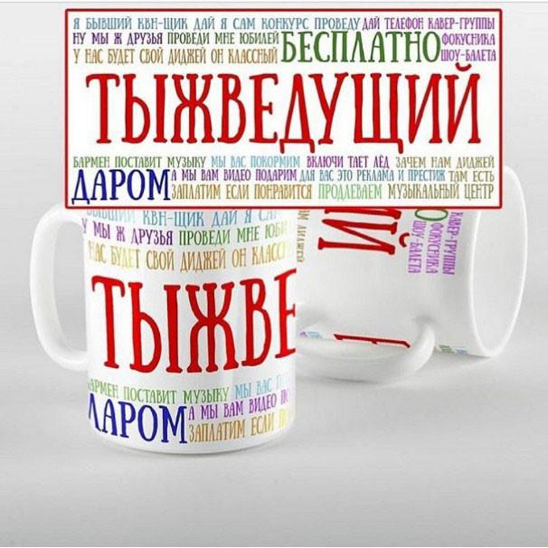 """Чашка с надписью """" ТЫЖВЕДУЩИЙ"""""""