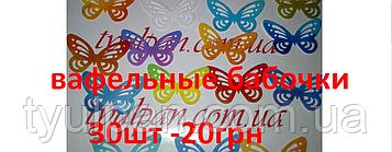 Съедобные ажурные Вафельные бабочки цветные 30шт