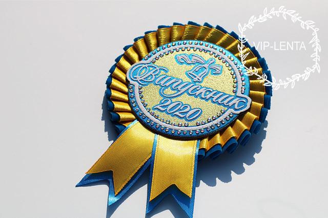 Медали выпускника желто-голубая