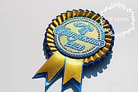 Желто голубая медаль Выпускник