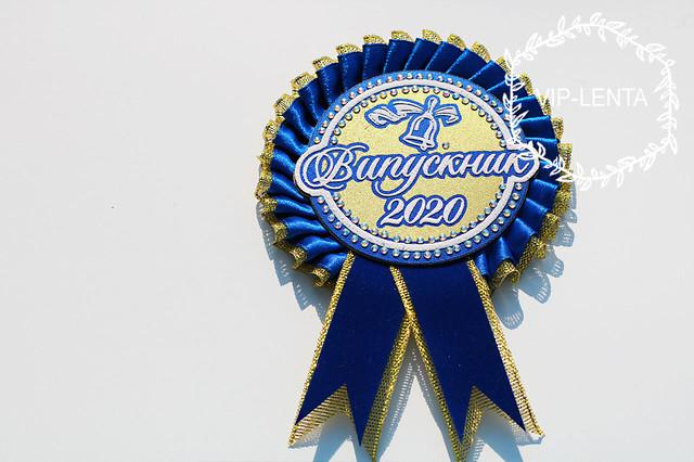 Медали выпускника синяя