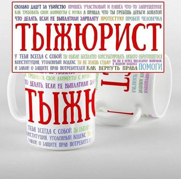 """Чашка с надписью """"ТЫЖЮРИСТ"""""""