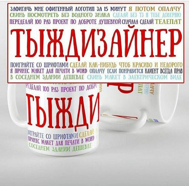 """Чашка с надписью """"ТЫЖДИЗАЙНЕР"""""""