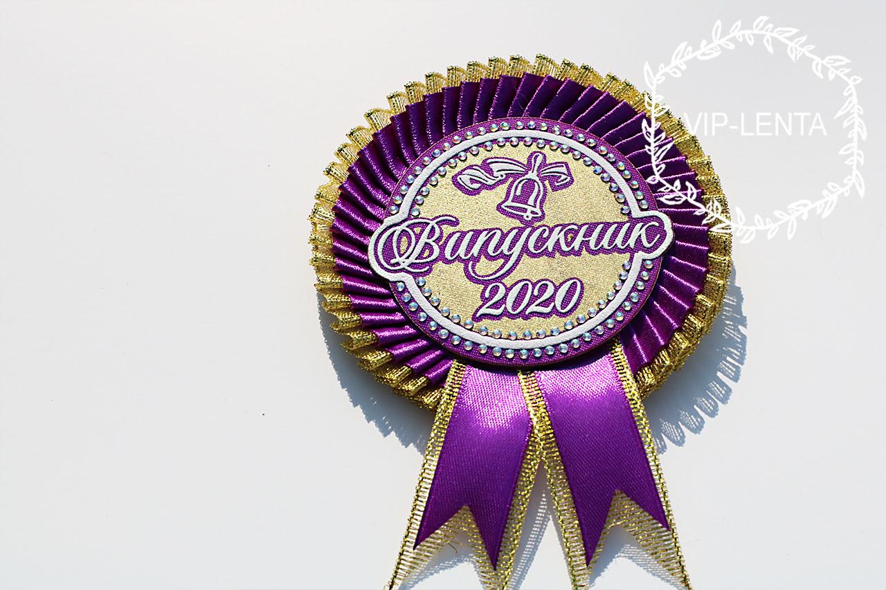 Фиолетовая золото медаль Выпускник