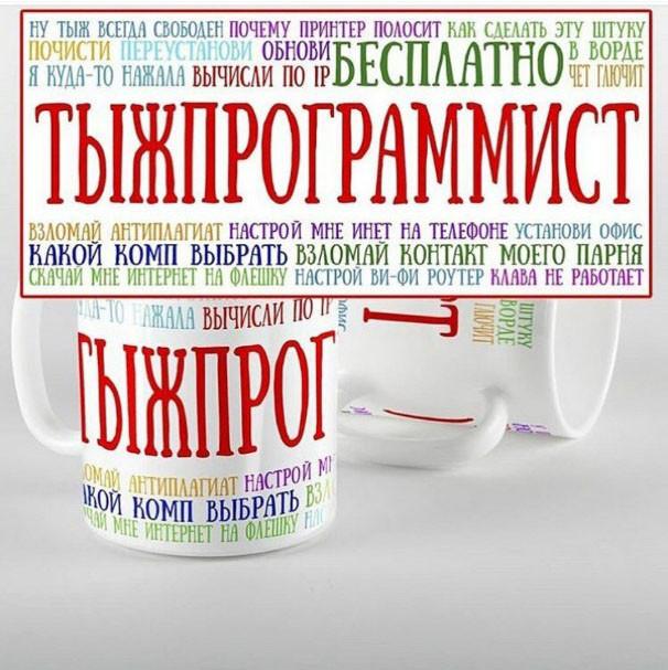 """Чашка с надписью """"ТЫЖПРОГРАМИСТ"""""""