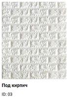 Панель стеновая 3D Sticker Wall самоклеющаяся 70х77 см кирпич белый