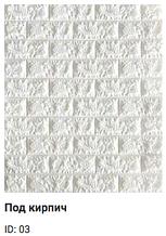 Панель стінова 3D Wall Sticker самоклеюча 70х77 см цегла білий