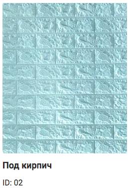 Панель стеновая 3D Sticker Wall Sticker Wall самоклеющаяся 70х77 см кирпич бирюзовый