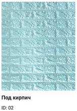 Панель стінова 3D Sticker Wall Wall Sticker самоклеюча 70х77 см цегла бірюзовий