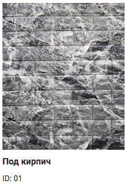 Панель стінова 3D Wall Sticker самоклеюча 70х77 см цегла чорний мармур