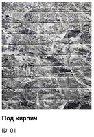 Панель стеновая 3D Sticker Wall самоклеющаяся 70х77 см кирпич чёрный мрамор
