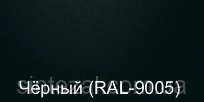 Полимерная покраска в чёрный цвет RAL-9005