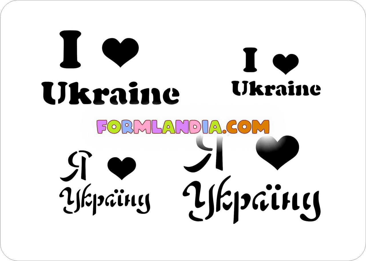 Трафарет для пряников Люблю Украину