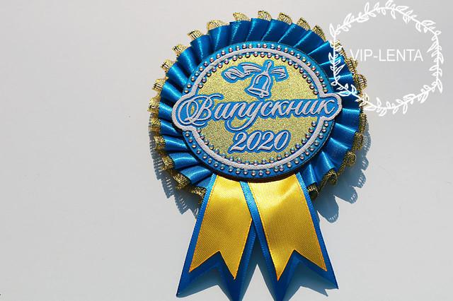 Медали выпускникаголубо-золотая